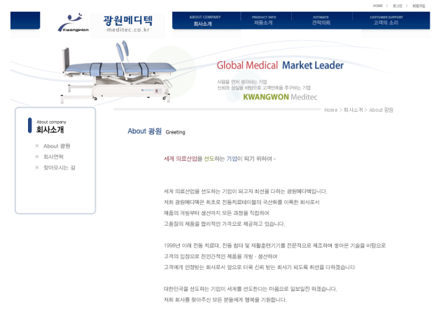 Meditec Korea Website